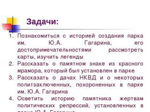 Задачи: Познакомиться с историей создания парка им. Ю.А. Гагарина, его достоп