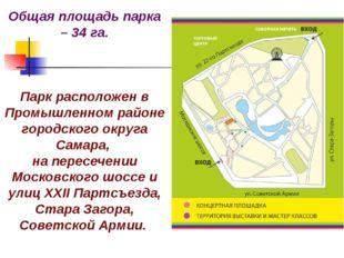 Общая площадь парка – 34 га. Парк расположен в Промышленном районе городского