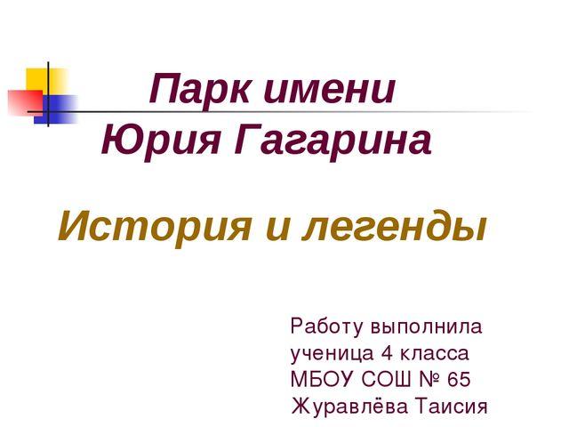 История и легенды Работу выполнила ученица 4 класса МБОУ СОШ № 65 Журавлёва Т...