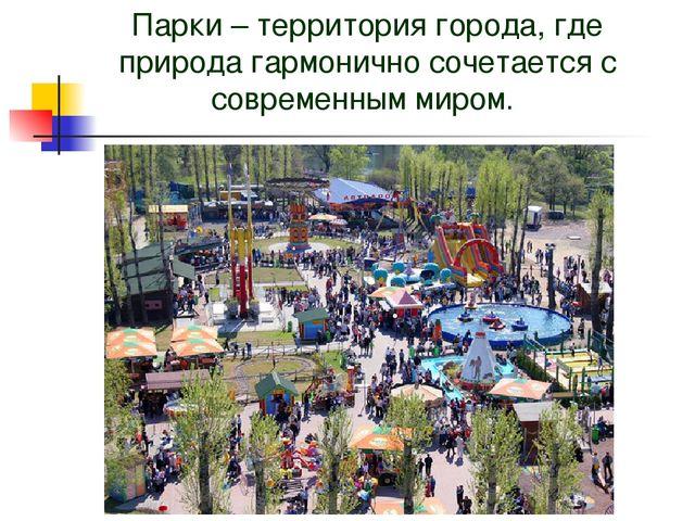 Парки – территория города, где природа гармонично сочетается с современным ми...