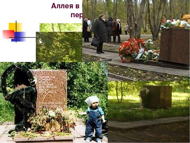 Аллея в парке им. Ю.А. Гагарина , первый Памятный знак
