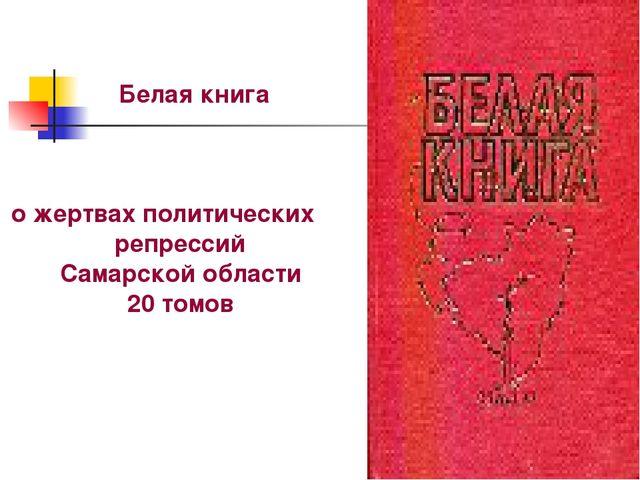 Белая книга о жертвах политических репрессий Самарской области 20 томов