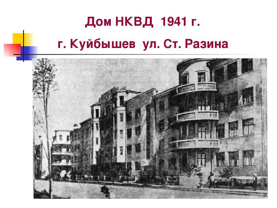 Дом НКВД 1941 г. г. Куйбышев ул. Ст. Разина