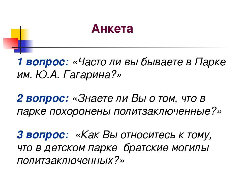 1 вопрос: «Часто ли вы бываете в Парке им. Ю.А. Гагарина?» 2 вопрос: «Знаете...