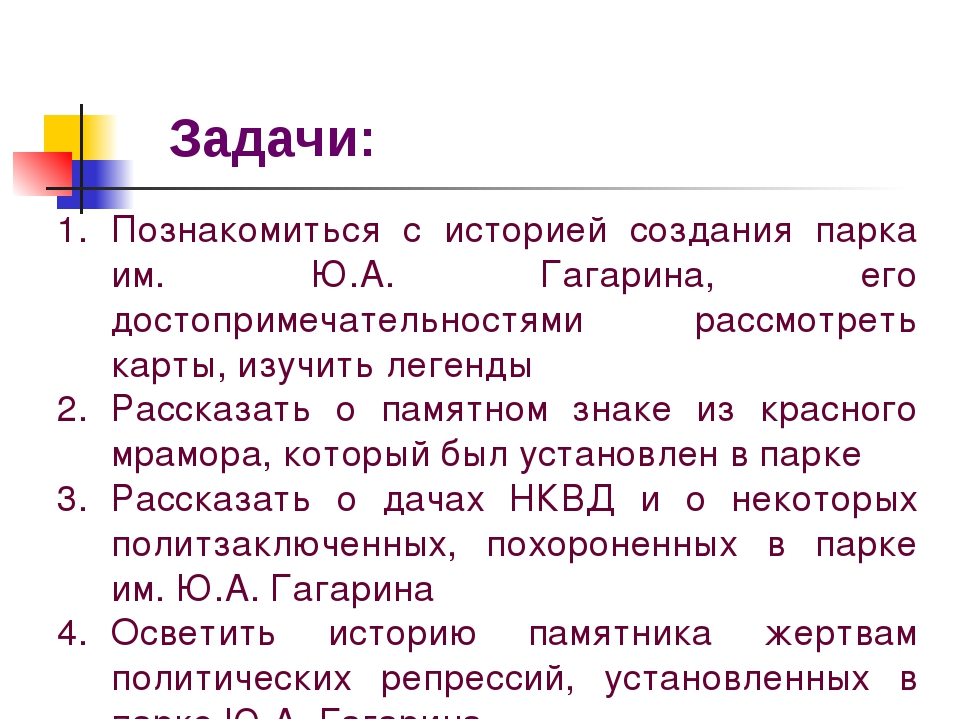 Задачи: Познакомиться с историей создания парка им. Ю.А. Гагарина, его достоп...