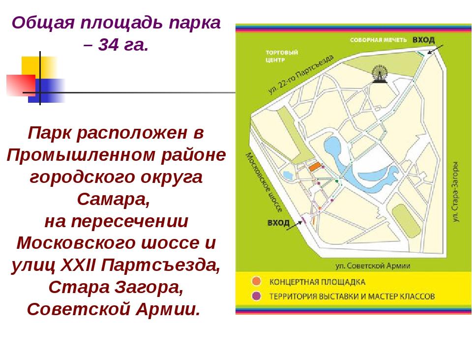Общая площадь парка – 34 га. Парк расположен в Промышленном районе городского...