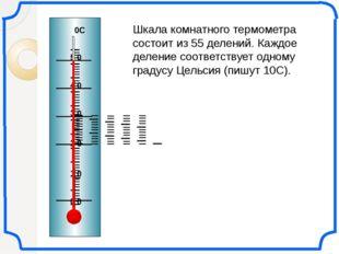 Шкала комнатного термометра состоит из 55 делений. Каждое деление соответств