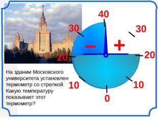 На здании Московского университета установлен термометр со стрелкой. Какую те