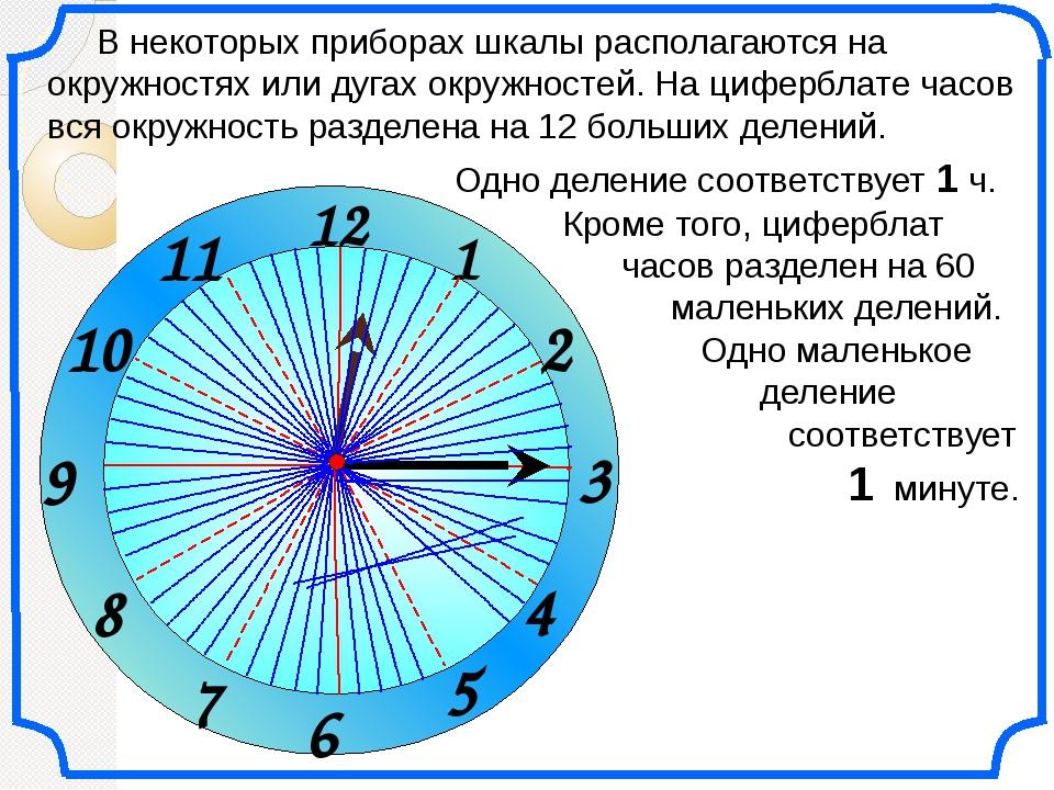 Одно деление соответствует 1 ч. Кроме того, циферблат часов разделен на 60 ма...