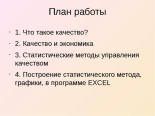 План работы 1. Что такое качество? 2. Качество и экономика 3. Статистические