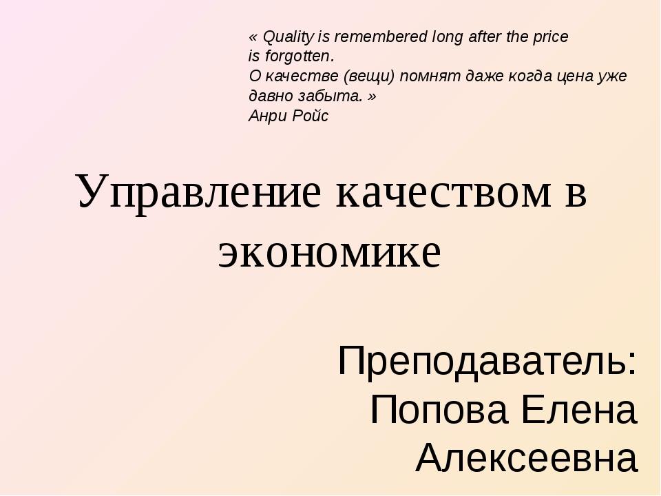 Управление качеством в экономике Преподаватель: Попова Елена Алексеевна «Qua...