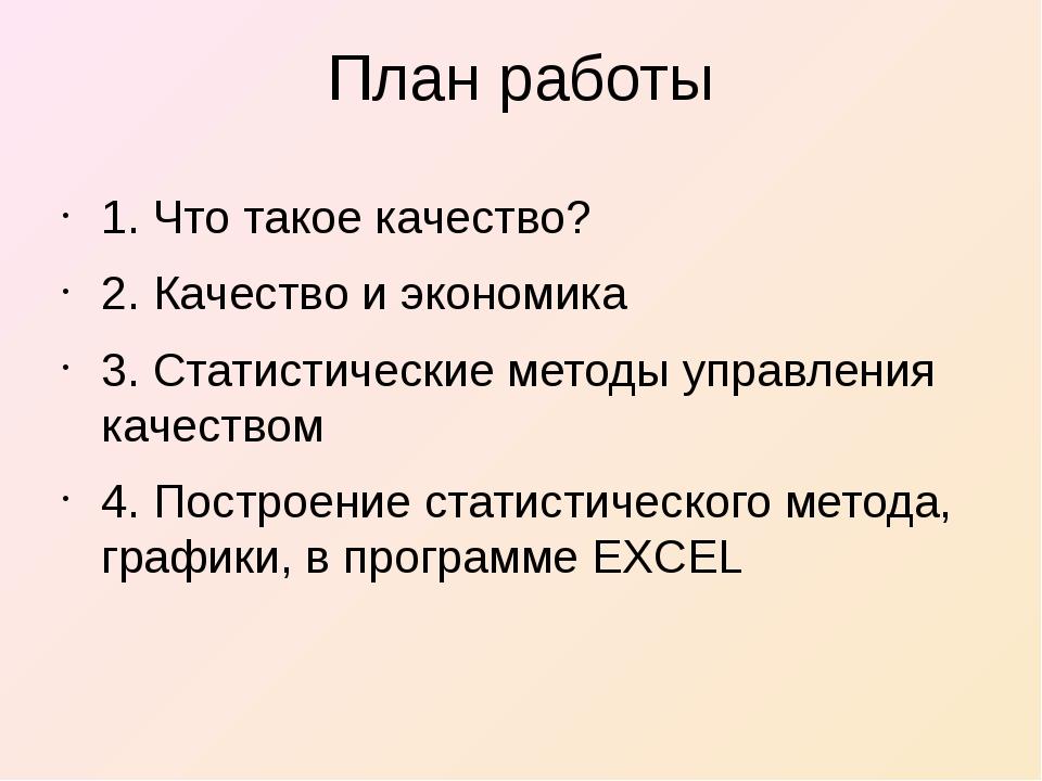 План работы 1. Что такое качество? 2. Качество и экономика 3. Статистические...