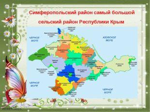 Симферопольский район самый большой сельский район Республики Крым