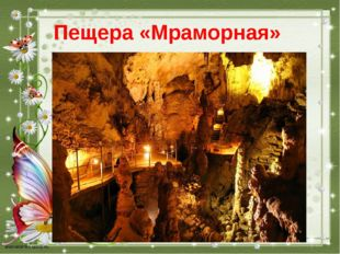 Пещера «Мраморная»