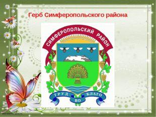 Герб Симферопольского района
