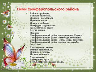 Гимн Симферопольского района Район из районов Великое мужество, И рядом - вес