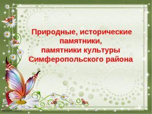 Природные, исторические памятники, памятники культуры Симферопольского района