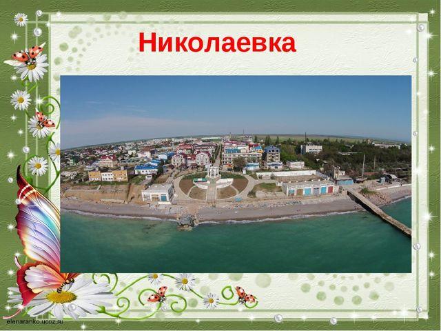 Николаевка