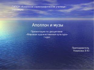 ГАПОУ «Казанское хореографическое училище» (техникум) Аполлон и музы Презента