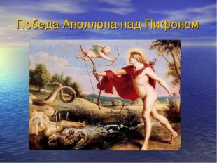 Победа Аполлона над Пифоном