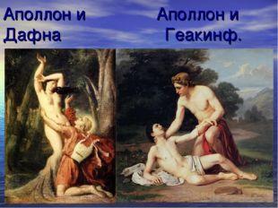 Аполлон и Аполлон и Дафна Геакинф.