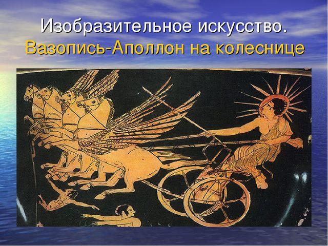 Изобразительное искусство. Вазопись-Аполлон на колеснице