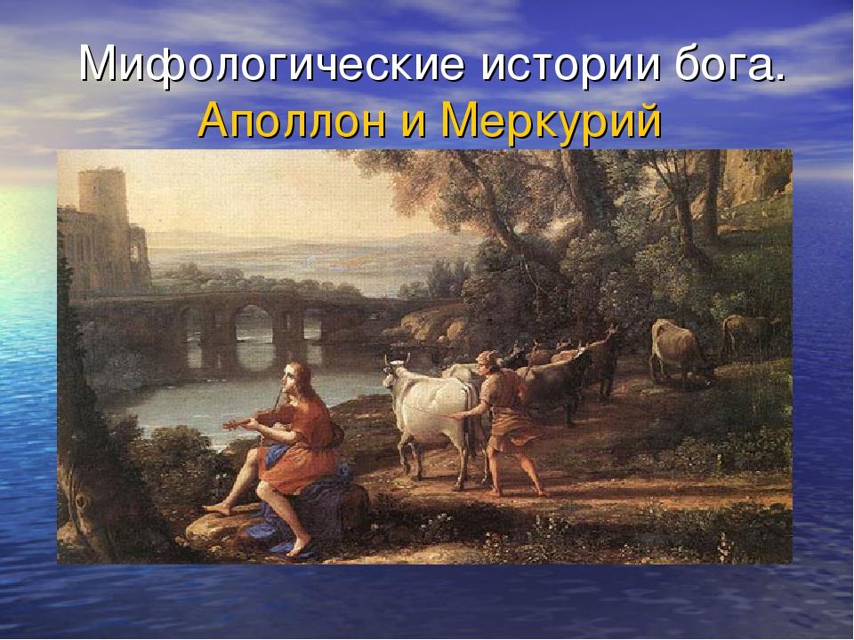 Мифологические истории бога. Аполлон и Меркурий