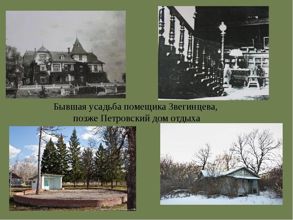Бывшая усадьба помещика Звегинцева, позже Петровский дом отдыха