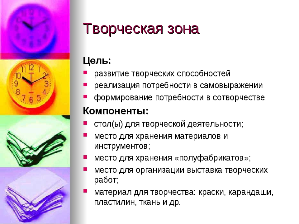 Творческая зона Цель: развитие творческих способностей реализация потребности...