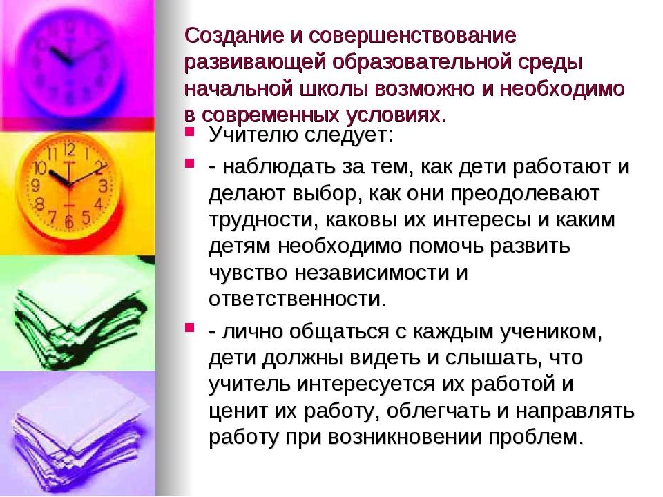 Создание и совершенствование развивающей образовательной среды начальной школ...