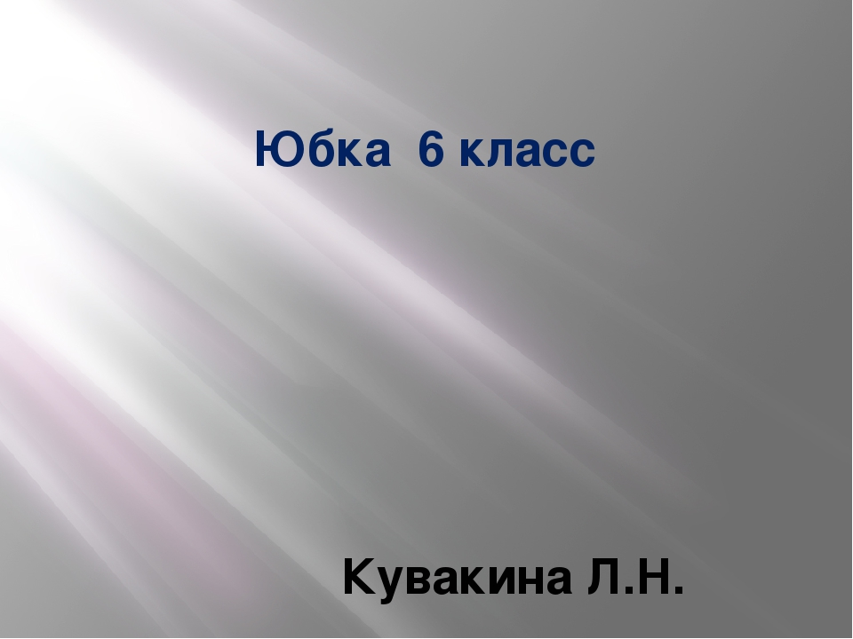Юбка 6 класс Кувакина Л.Н.