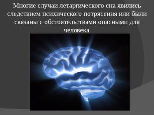 Многие случаи летаргического сна явились следствием психического потрясения и