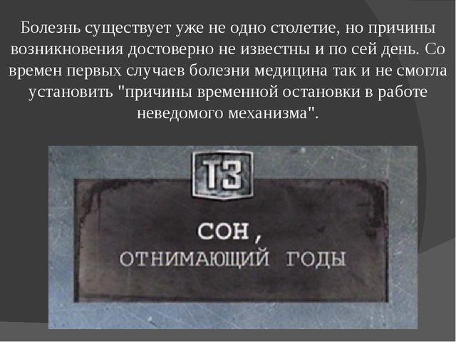 Болезнь существует уже не одно столетие, но причины возникновения достоверно...