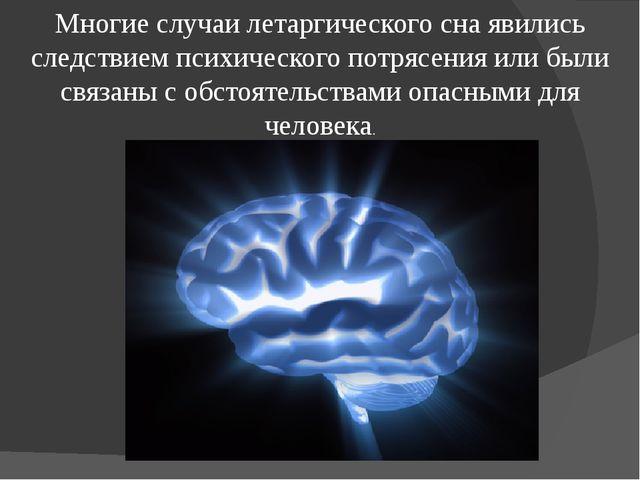 Многие случаи летаргического сна явились следствием психического потрясения и...