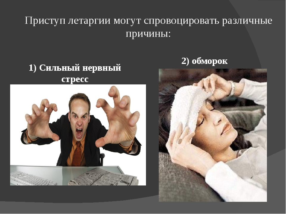 Приступ летаргии могут спровоцировать различные причины: 1) Сильный нервный с...