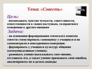 Тема: «Совесть» Цель: -воспитывать чувство чуткости, совестливости, ответстве