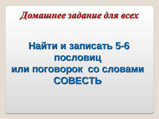 Найти и записать 5-6 пословиц или поговорок со словами СОВЕСТЬ