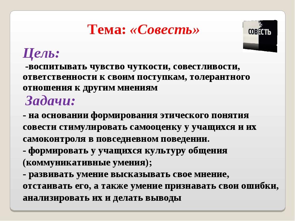 Тема: «Совесть» Цель: -воспитывать чувство чуткости, совестливости, ответстве...