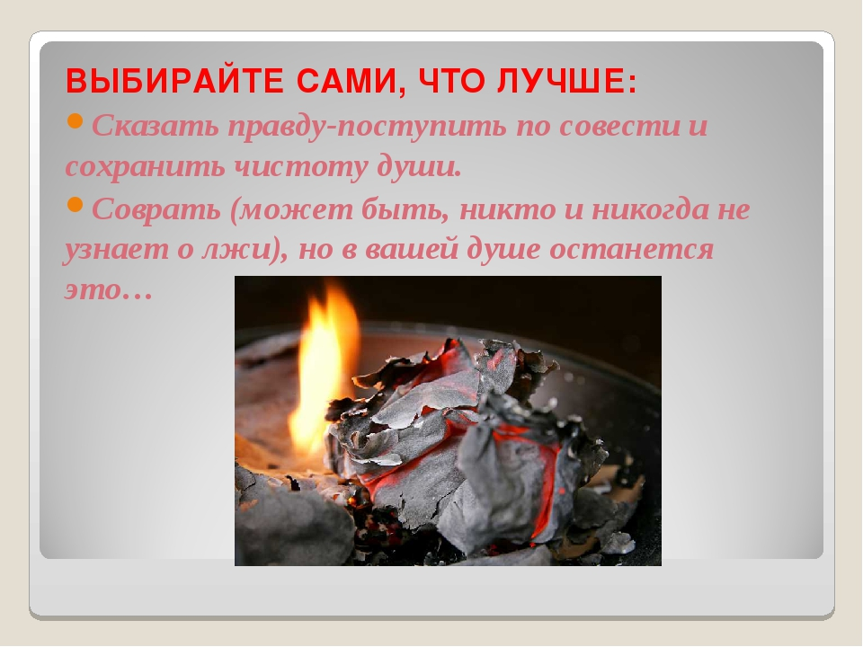 ВЫБИРАЙТЕ САМИ, ЧТО ЛУЧШЕ: Сказать правду-поступить по совести и сохранить чи...