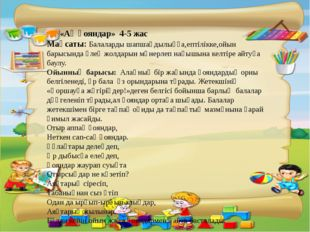 «Ақ қояндар» 4-5 жас Мақсаты: Балаларды шапшаңдылыққа,ептілікке,ойын барысын