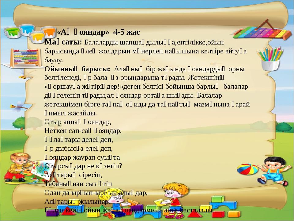 «Ақ қояндар» 4-5 жас Мақсаты: Балаларды шапшаңдылыққа,ептілікке,ойын барысын...