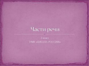 2 класс УМК «ШКОЛА РОССИИ»