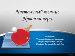 Выполнил: Учитель физической культуры МКОУ «Охочевская СОШ» Коробков Вячеслав
