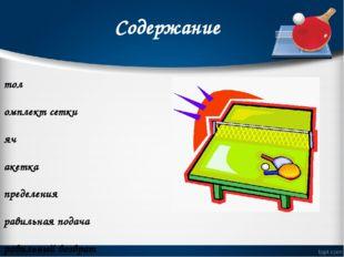 Содержание Стол Комплект сетки Мяч Ракетка Определения Правильная подача Прав