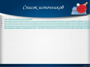 Список источников http://tabletennis.hobby.ru/rules/index.shtml http://images