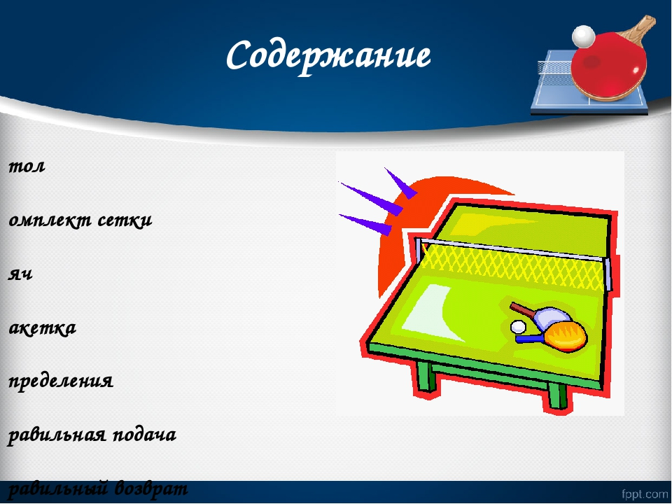 Содержание Стол Комплект сетки Мяч Ракетка Определения Правильная подача Прав...