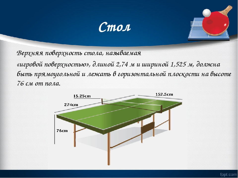 Стол Верхняя поверхность стола, называемая «игровой поверхностью», длиной 2,...