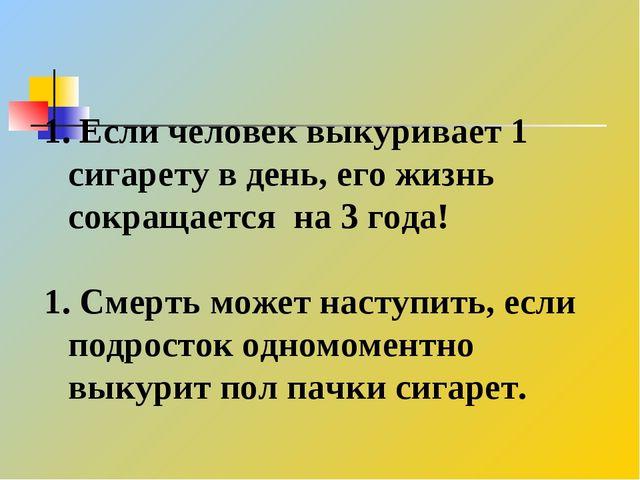 Если человек выкуривает 1 сигарету в день, его жизнь сокращается на 3 года!...