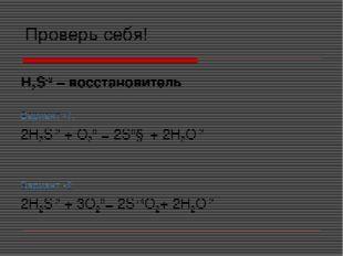 Проверь себя! Н2S-2 – восстановитель Вариант -1. 2Н2S-2 + O20 = 2S0↓ + 2Н2O-2