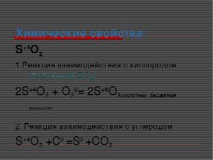 Химические свойства: S+4O2 1.Реакция взаимодействия с кислородом (получение